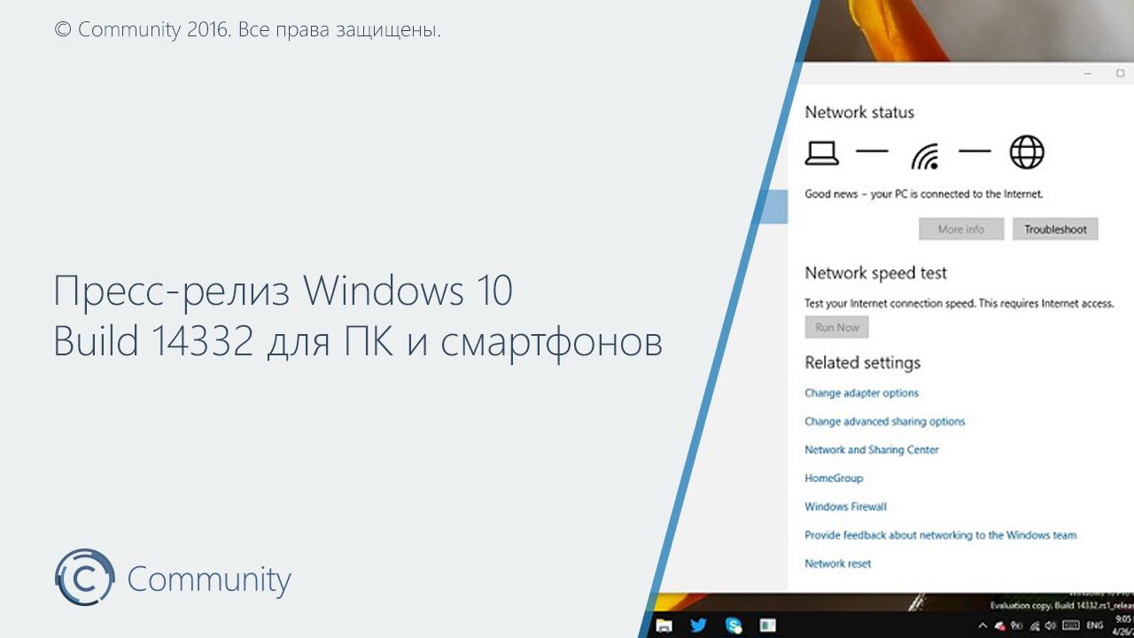 Пресс-релиз Windows 10 Build 14332 для ПК и смартфонов