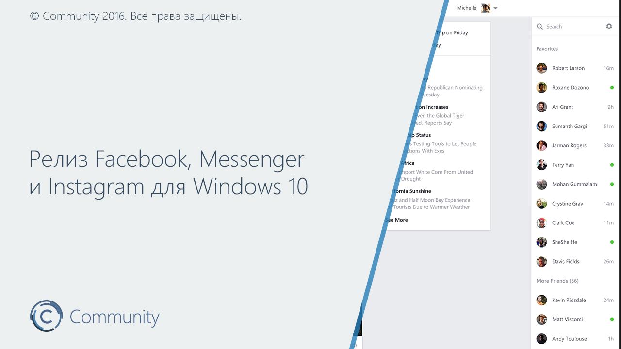 Приложения фейсбук, Messenger, Инстаграм для Windows 10 официально запущены