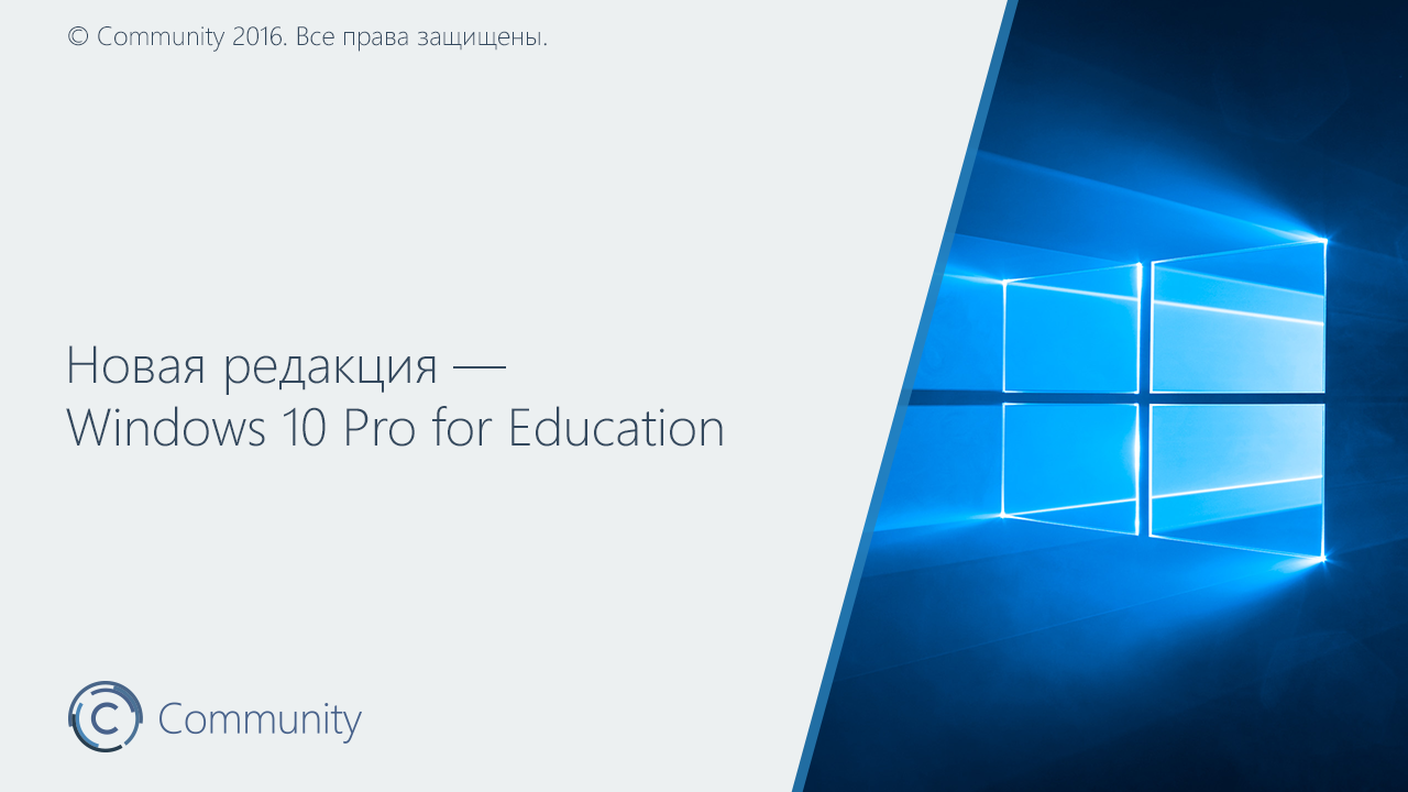 Новая редакция — Windows 10 Pro for Education