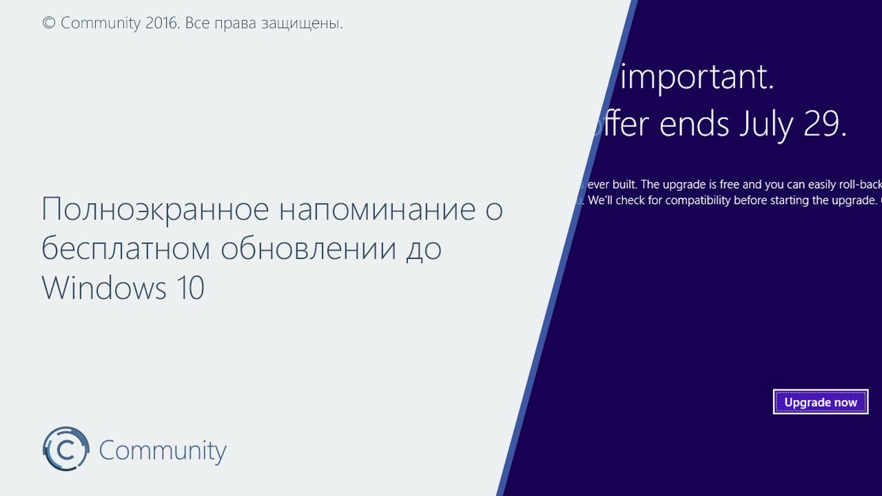 Полноэкранное напоминание о бесплатном обновлении до Windows 10                Сегодня 22:15