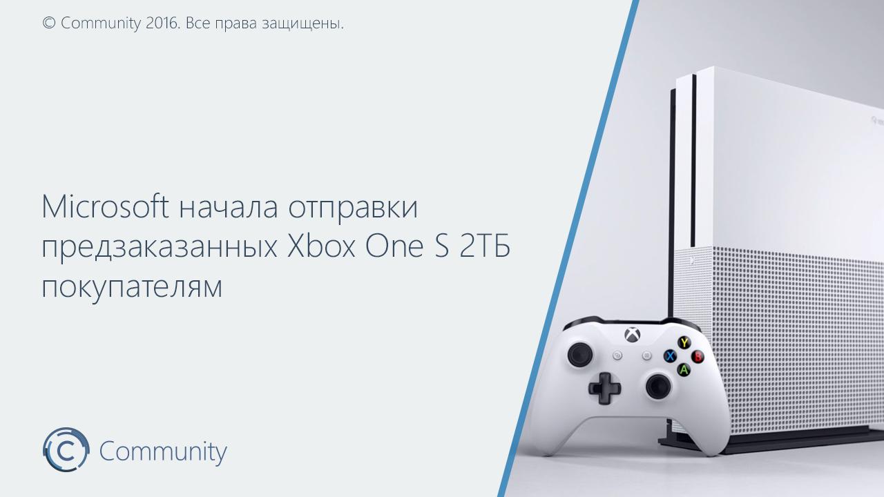 Приставка Xbox One Sпоступила в реализацию