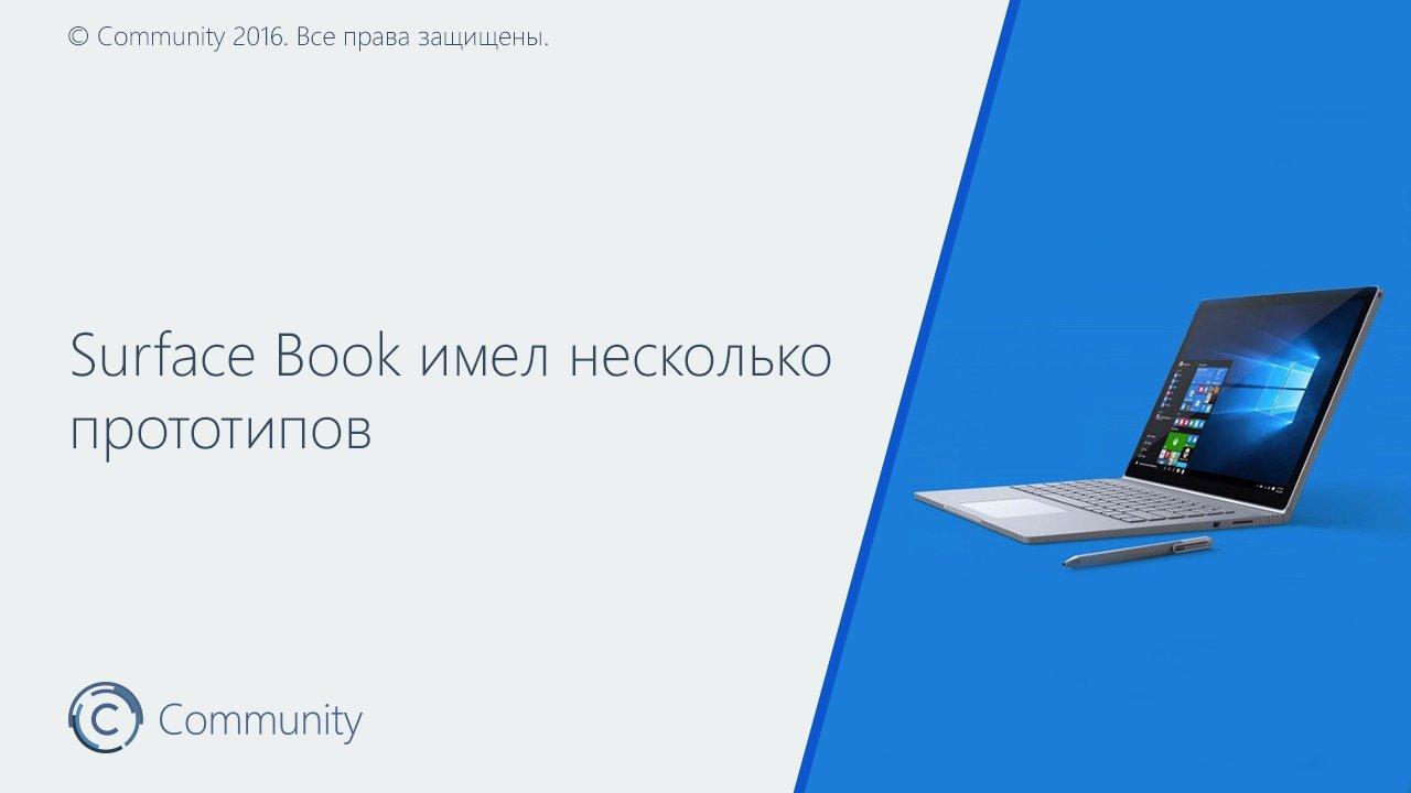 Surface Book имел несколько прототипов