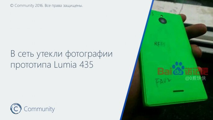 Фотографии усовершенствованной модели Lumia 435, которая так инебыла выпущена