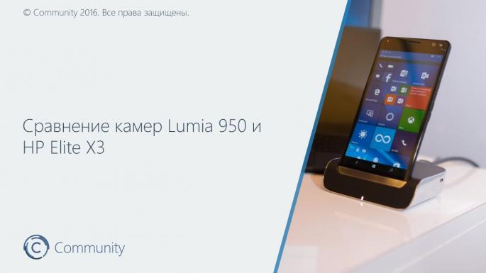 Сравнение камер Lumia 950 и HP Elite X3