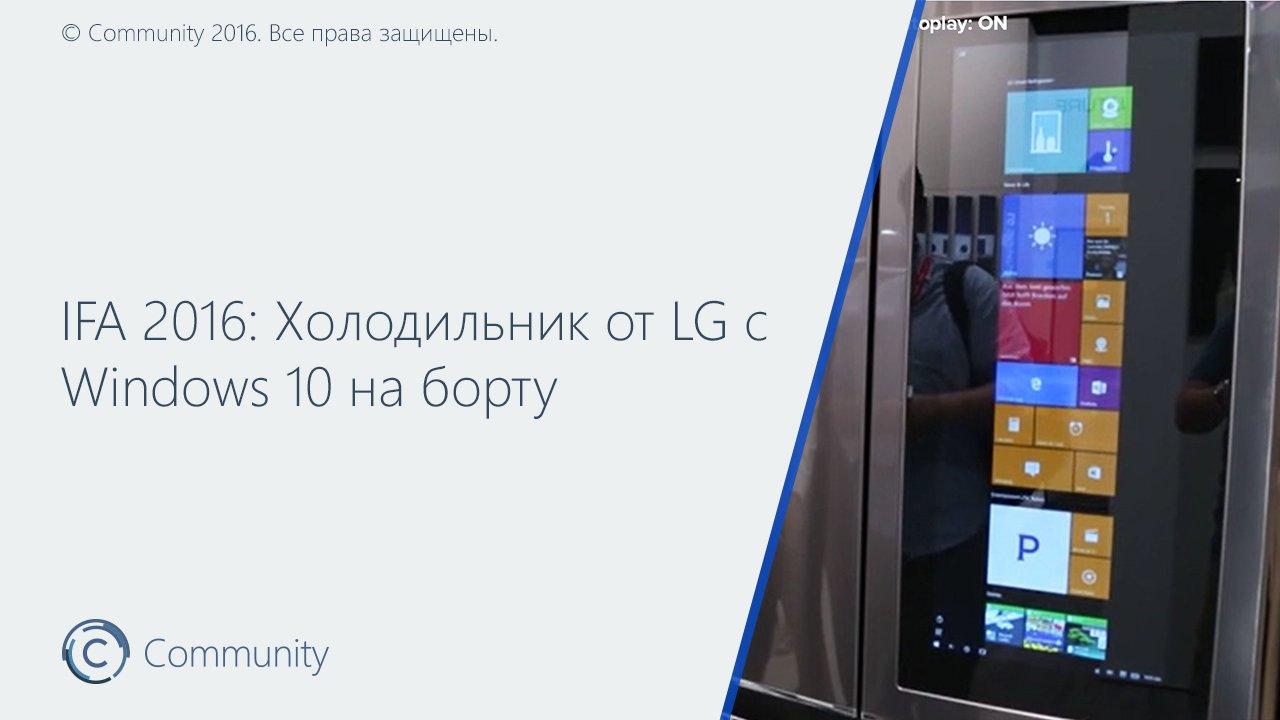 IFA 2016: холодильникLG сполупрозрачным тачскрином работает наWindows 10