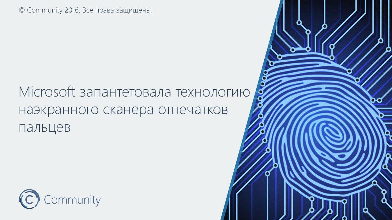 Microsoft запатентовала интегрированный в дисплей сканер отпечатков