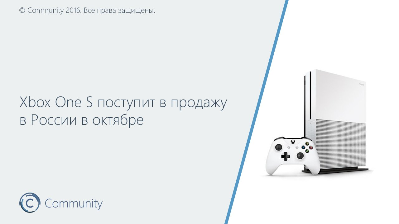 Русский первый день продаж Xbox One S назначен наоктябрь