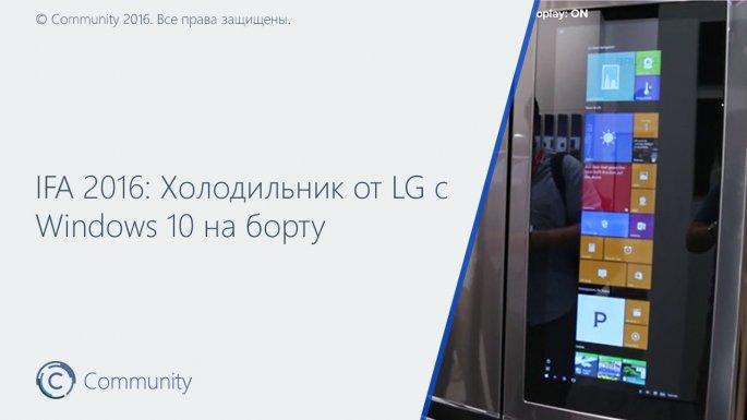 КомпанияLG разработала холодильник сWindows 10