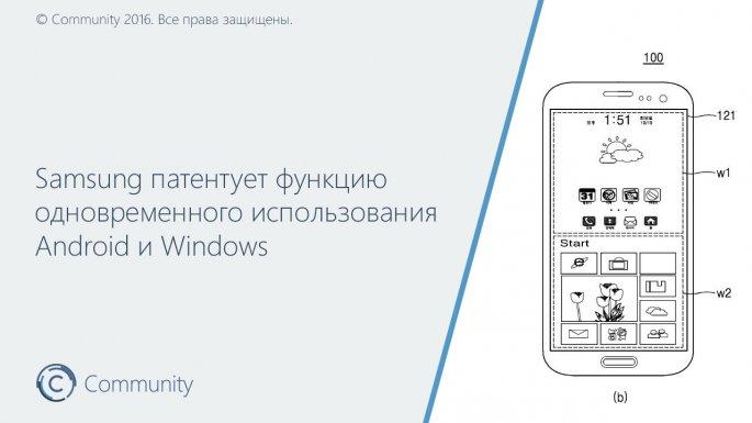 Смартфон от Самсунг будет работать наWindows