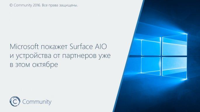 Microsoft покажет Surface AIO и устройства от партнеров уже в этом октябре