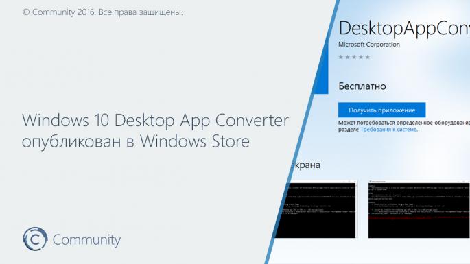 ВWindows Store начали появляться первые настольные приложения