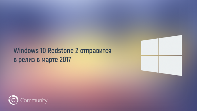Windows 10 Redstone 2 выйдет к началу весны 2017
