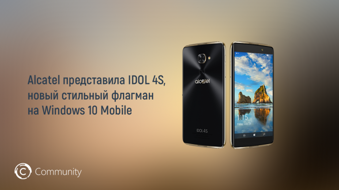 Alcatel Idol 4S: флагман с Windows 10 Mobile и VR-шлемом