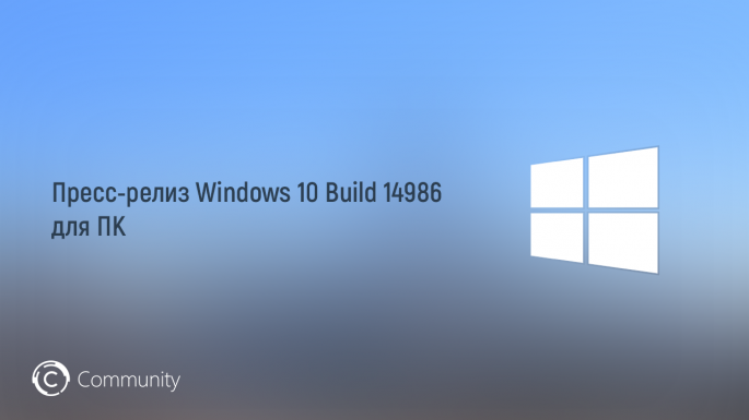 Пресс-релиз Windows 10 Build 14986 для ПК