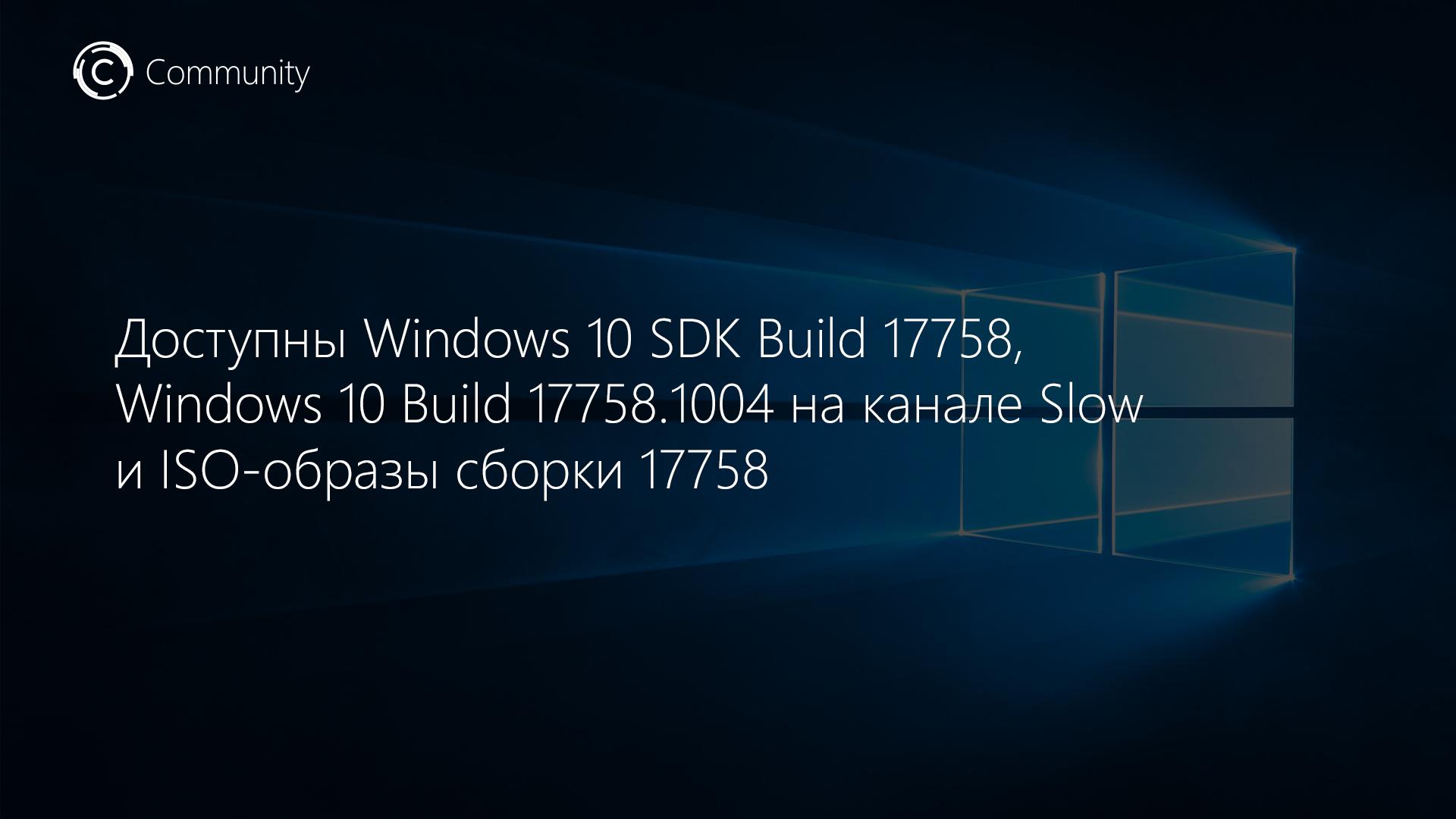 Доступны Windows 10 SDK Build 17758, Windows 10 Build