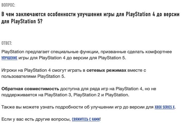 Ubisoft: PlayStation 5 не поддерживает обратную совместимость с PS3, PS2 и PS1