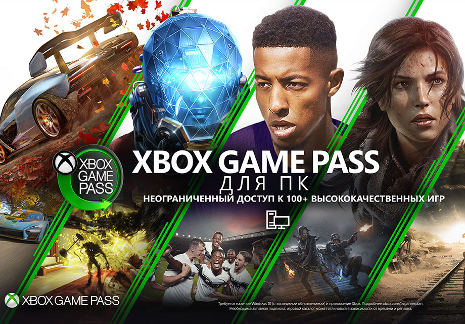 Начались продажи подписки Xbox Game Pass для ПК