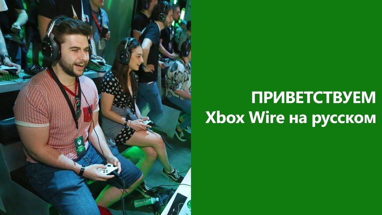 Официальный блог Xbox Wire стал доступен на русском языке