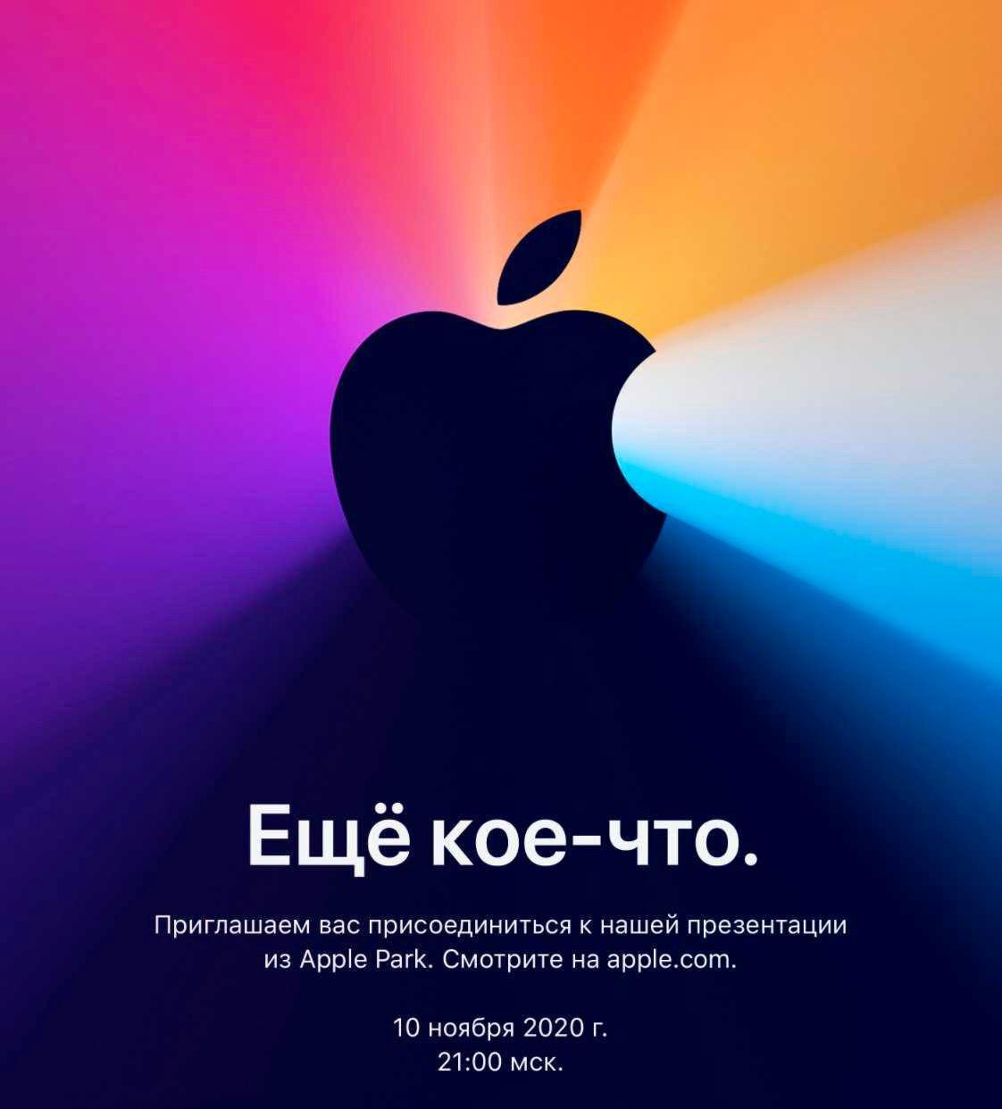 Apple проведёт мероприятие «One More Thing» 10 ноября