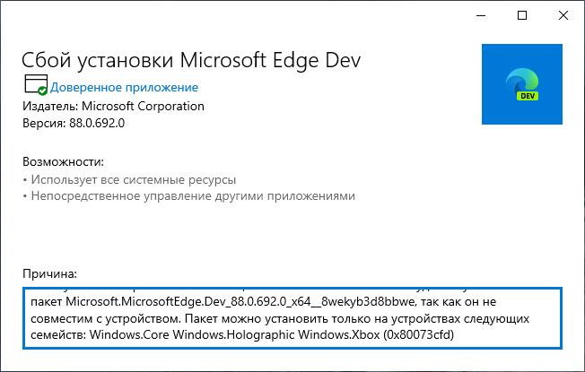 Стали доступны тестовые версии Microsoft Edge для Windows 10X и HoloLens 2