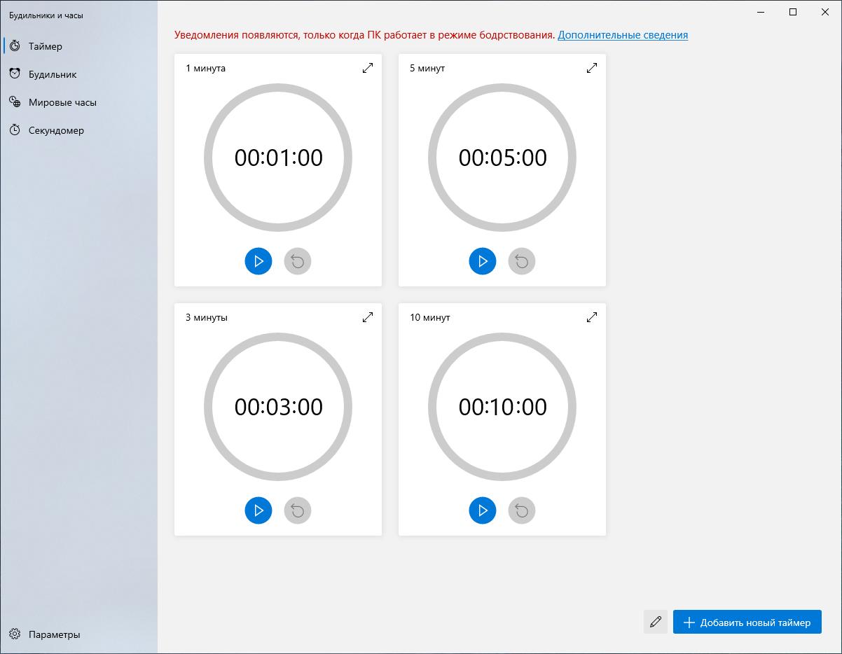 Microsoft представила редизайн приложения «Будильники и часы» для Windows 10