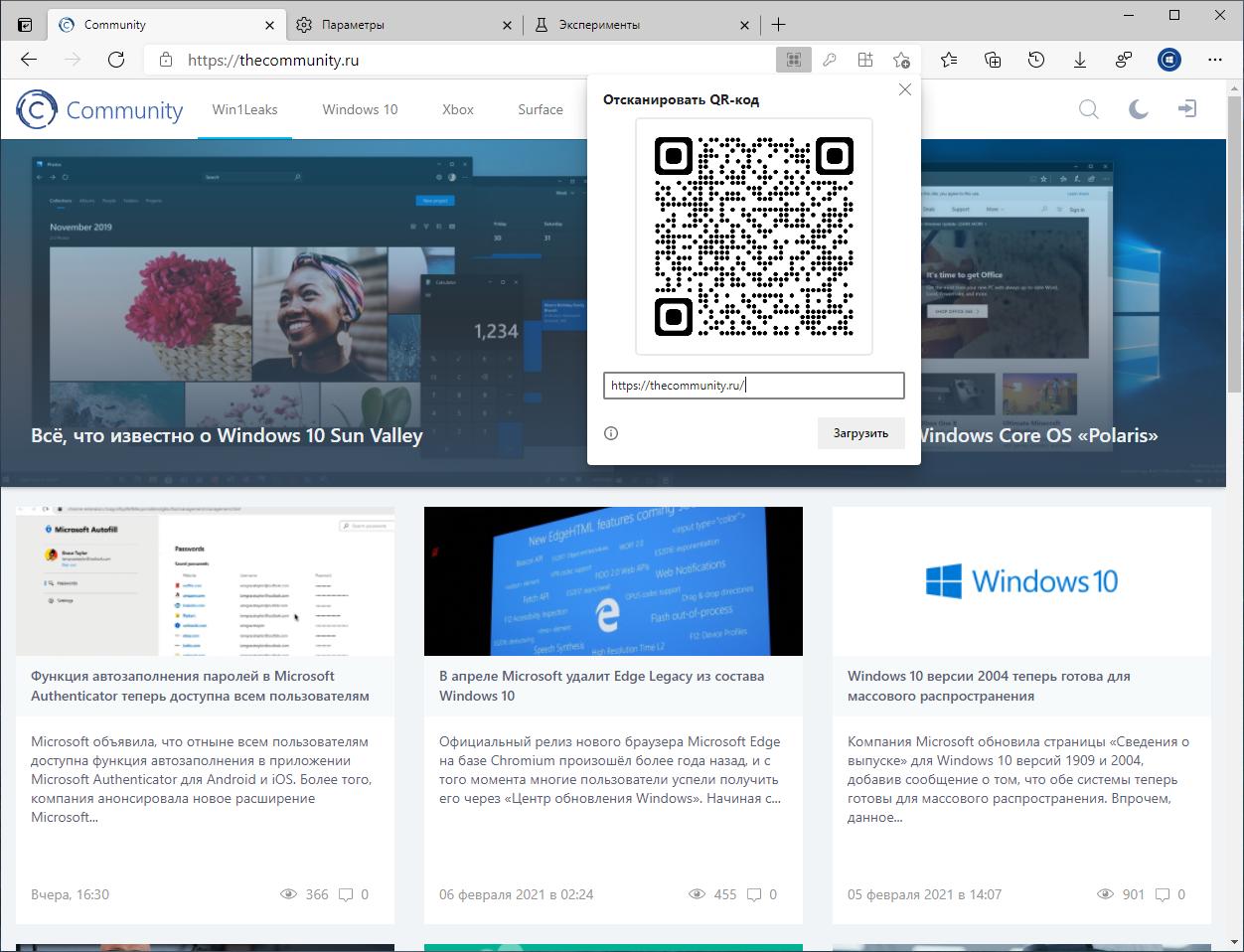 Microsoft Edge поддерживает создание QR-кодов для веб-страниц