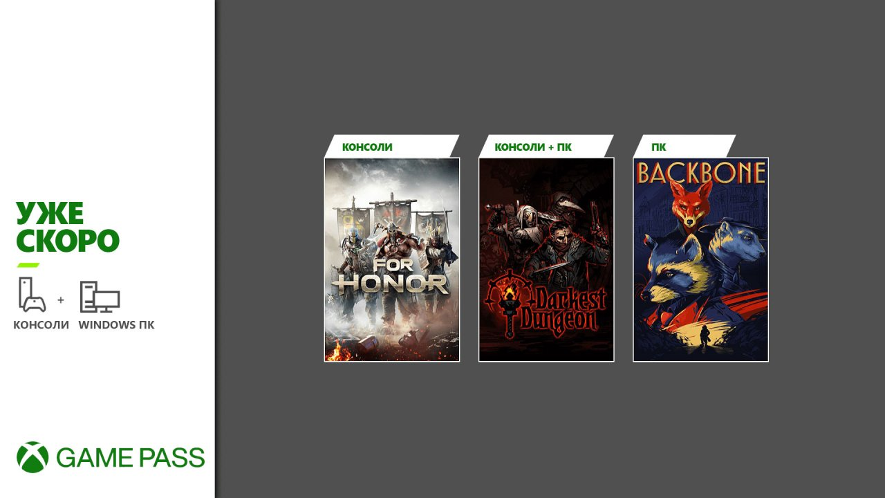 В начале июня в библиотеку Xbox Game Pass войдут Backbone, For Honor и Darkest Dungeon
