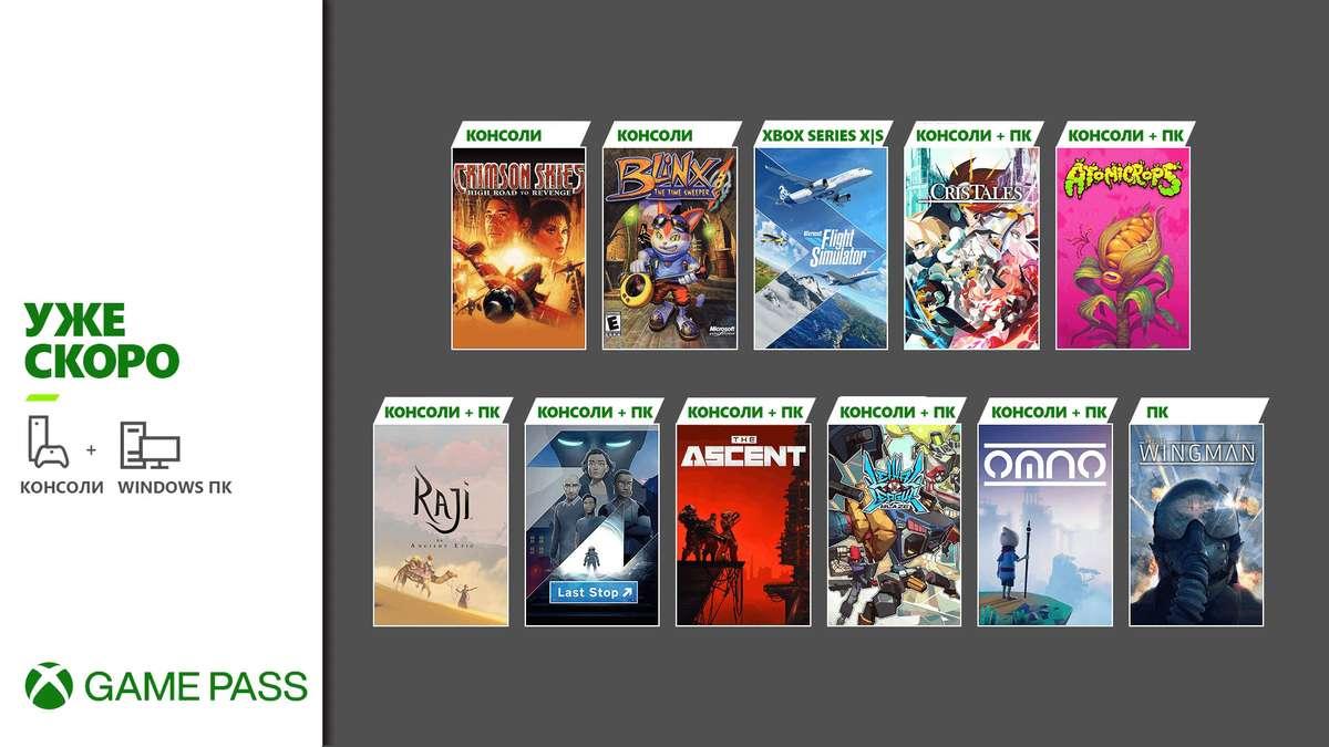 До 29 июля июля в библиотеку Xbox Game Pass войдут Microsoft Flight Simulator, The Ascent и другие игры