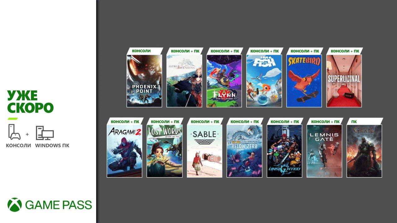До 1 октября в библиотеку Xbox Game Pass войдут Sable, Lemnis Gate, Aragami 2 и другие игры