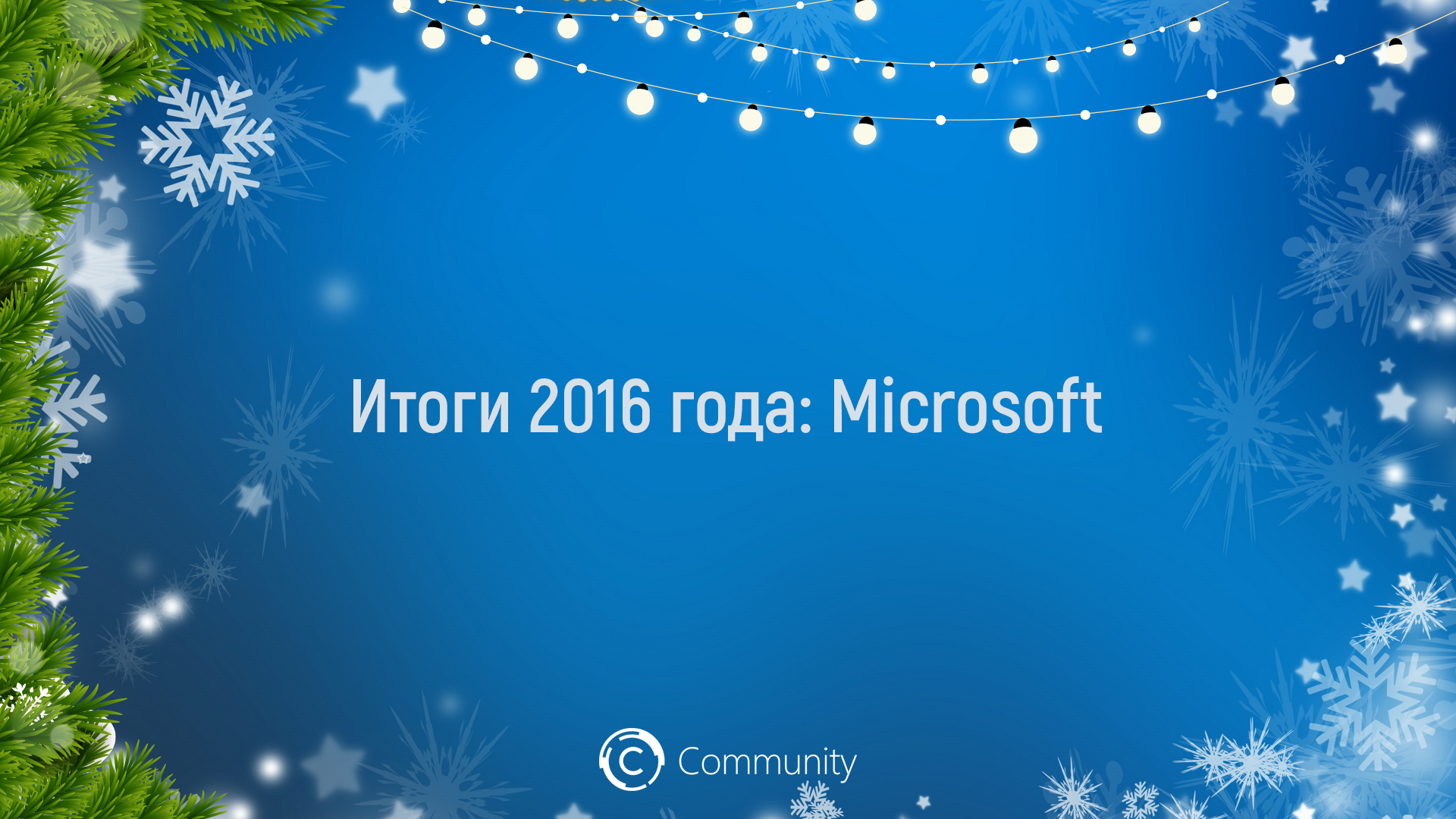 Итоги 2016 года: Microsoft (текстовая версия)